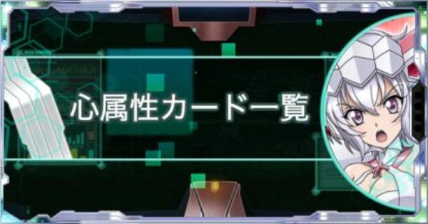 【シンフォギアXD】心属性のシンフォギアカード一覧