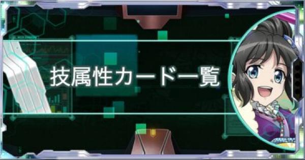 【シンフォギアXD】技属性のシンフォギアカード一覧