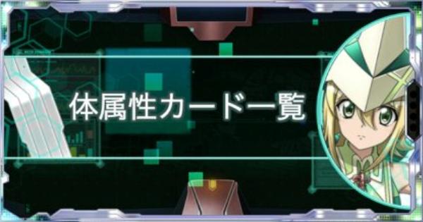 【シンフォギアXD】体属性のシンフォギアカード一覧