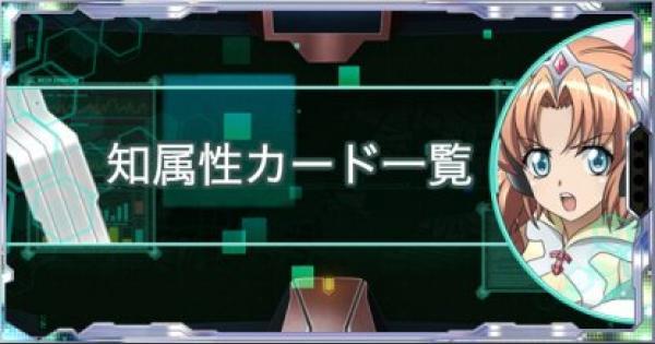 【シンフォギアXD】知属性のシンフォギアカード一覧