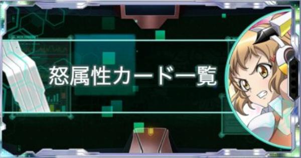 【シンフォギアXD】怒属性のシンフォギアカード一覧