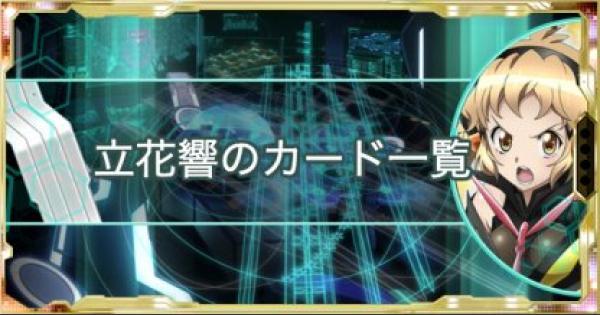 【シンフォギアXD】立花響のシンフォギアカード一覧