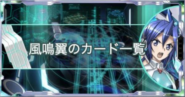 【シンフォギアXD】風鳴翼のシンフォギアカード一覧
