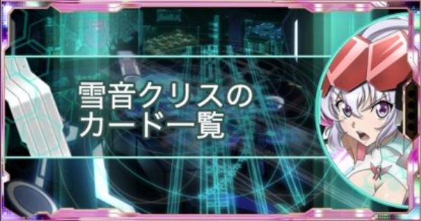 【シンフォギアXD】雪音クリスのシンフォギアカード一覧