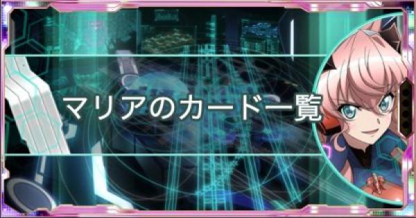 【シンフォギアXD】マリアのシンフォギアカード一覧