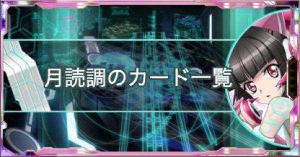 【シンフォギアXD】月読調のシンフォギアカード一覧