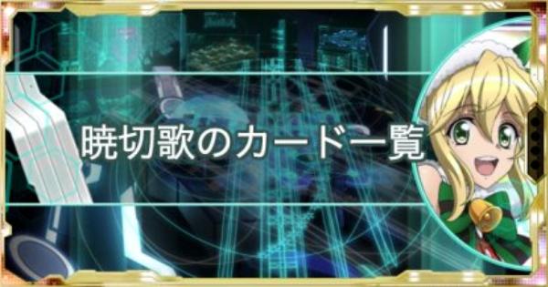 【シンフォギアXD】暁切歌のシンフォギアカード一覧