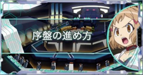 【シンフォギアXD】初心者必見!序盤の効率的な進め方!