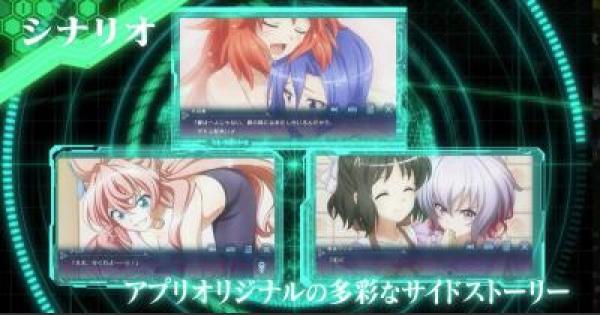 【シンフォギアXD】サイドクエストについて解説!