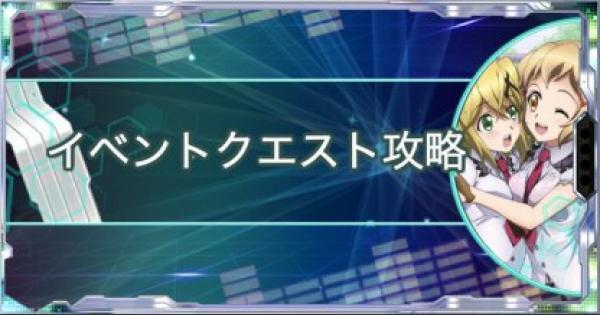 【シンフォギアXD】最新イベント情報まとめ | イベントクエスト