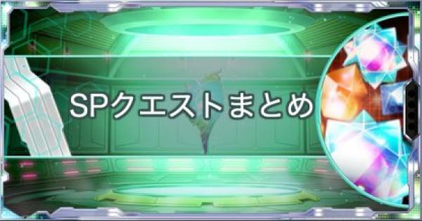 【シンフォギアXD】SPクエストまとめ   クエスト時間割