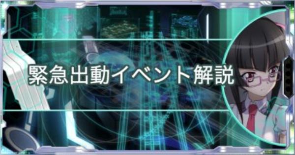 【シンフォギアXD】緊急出動イベントを解説!