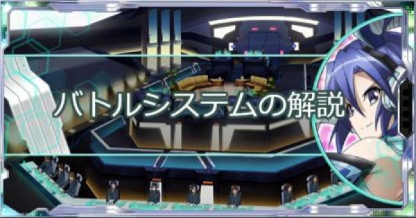 【シンフォギアXD】バトルシステムについて解説!