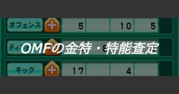 【パワサカ】OMF(オフェンシブミッドフィルダー)の金特・特殊能力査定【パワフルサッカー】