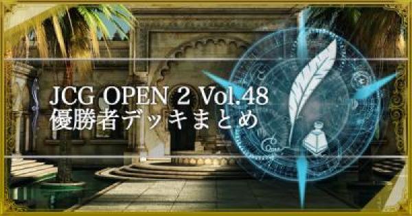 【シャドバ】JCG OPEN2 Vol.48通常大会の優勝者デッキ紹介【シャドウバース】