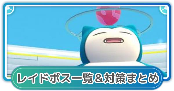 【ポケモンGO】レイドボス攻略法まとめ&対策ポケモン早見表