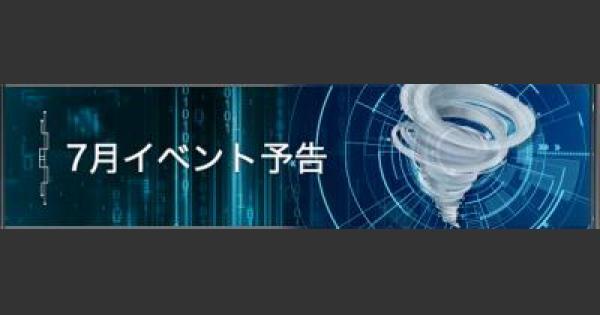 【遊戯王デュエルリンクス】7月のイベントまとめ