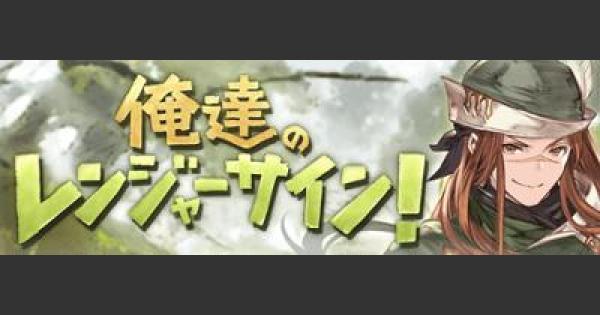 【グラブル】『俺達のレンジャーサイン!(復刻)』攻略/報酬まとめ【グランブルーファンタジー】