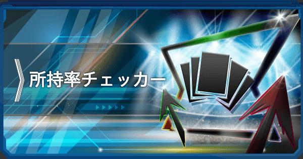 【ファイトリーグ】ファイトリーグキャラ所持率チェッカー