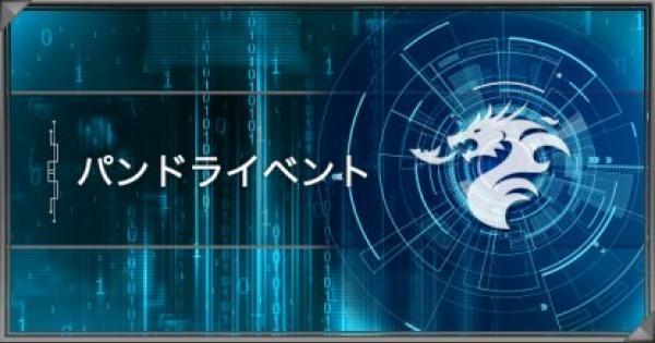 【遊戯王デュエルリンクス】パンドラのイベント攻略!報酬カードも紹介