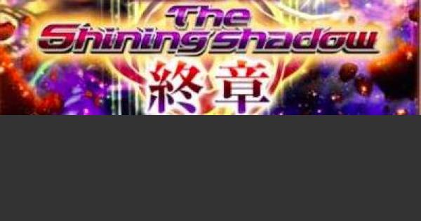 【白猫】呪い島イベント終章4-1「神器ノ集結」攻略と適正キャラ