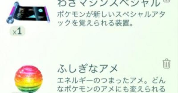 【ポケモンGO】レイドアイテムのドロップ率が判明!?わざマシンの確率は?