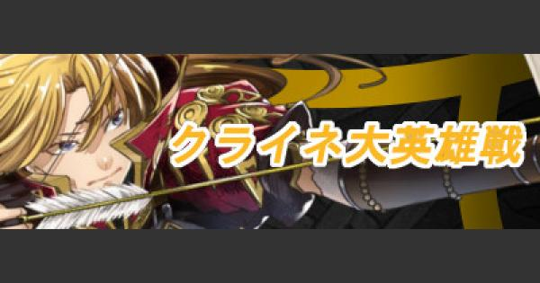 【FEH】「クライネ大英雄戦」攻略とおすすめパーティ【FEヒーローズ】