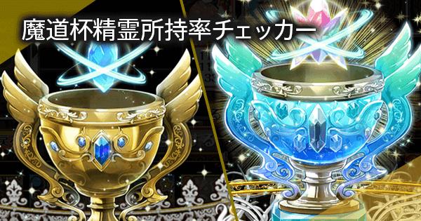【黒猫のウィズ】魔道杯精霊所持率チェッカー