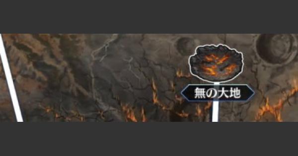 【FGO】隕蹄鉄の最高効率フリクエと必要数