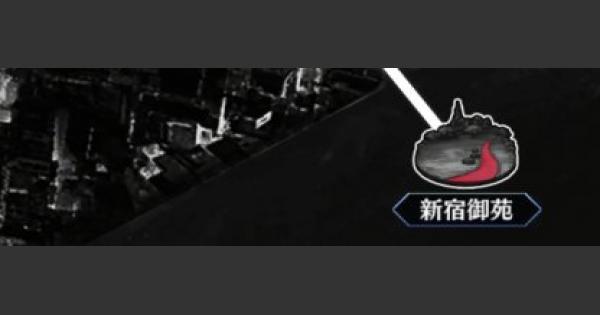 【FGO】蛮神の心臓の最高効率フリクエと必要数