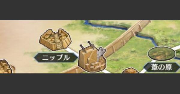 【FGO】竜の逆鱗の最高効率フリクエと必要数