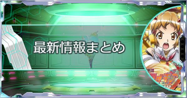 【シンフォギアXD】最新情報まとめ | シンフォギアXD速報