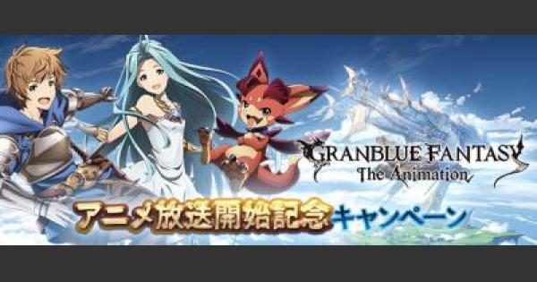 【グラブル】2017年1月~3月のニュースまとめ【グランブルーファンタジー】