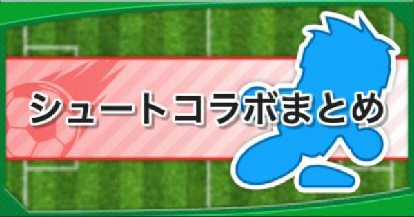 【パワサカ】シュートコラボまとめ|掛川強化【パワフルサッカー】
