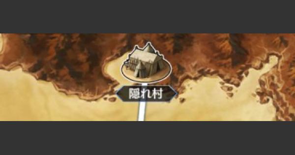 【FGO】封魔のランプの最高効率フリクエと必要数