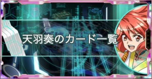 【シンフォギアXD】天羽奏のシンフォギアカード一覧