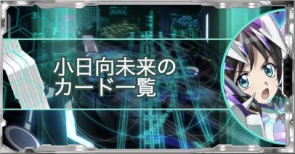 【シンフォギアXD】小日向未来のシンフォギアカード一覧