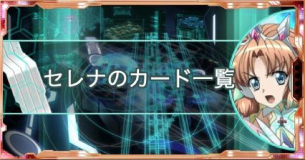 【シンフォギアXD】セレナのシンフォギアカード一覧