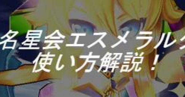 【白猫】エスメラルダ(名星会)の使い方・立ち回りを解説!