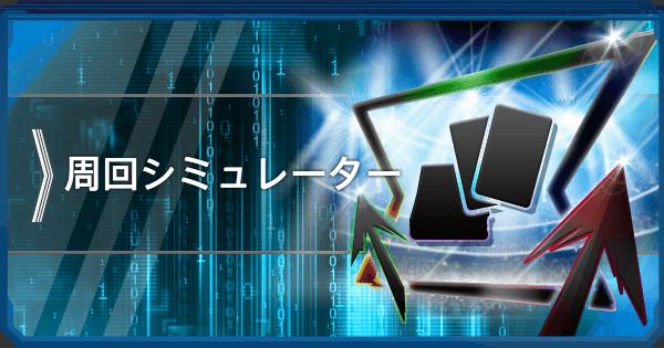 【ファイトリーグ】リーグ周回シミュレーター