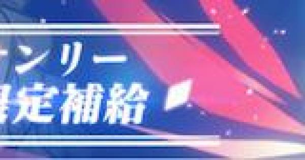 【崩壊3rd】キアナ限定補給が6/30から実施!200万DL達成祝い!