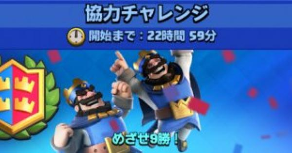 協力チャレンジ開催!9勝達成デッキまとめ!