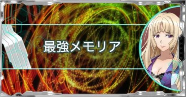最強メモリアカードランキング(9月版)