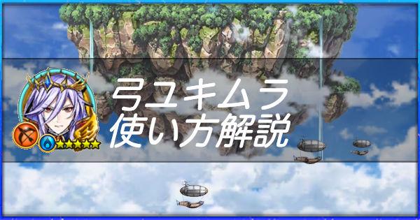 【白猫】ユキムラ(弓)の使い方と立ち回りを解説!