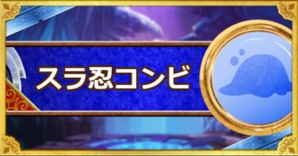 【DQMSL】スラ忍コンビ(A)の評価とおすすめ特技