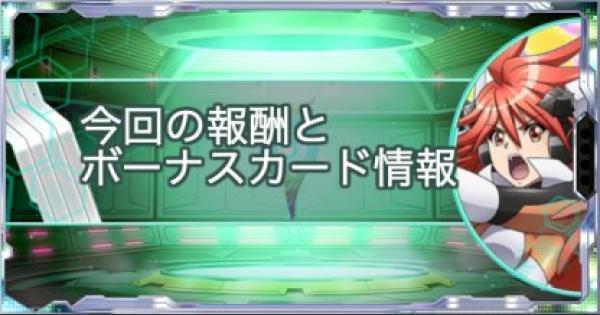 【シンフォギアXD】片翼の奏者イベント報酬&概要まとめ