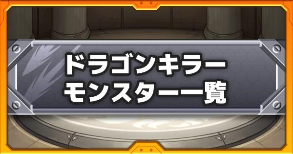 【モンスト】ドラゴンキラー/ドラゴン族ボス一覧
