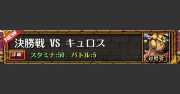 【トレクル】コロシアム/vsキュロス|決勝戦攻略【ワンピース トレジャークルーズ】