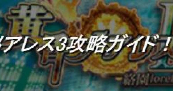 【黒猫のウィズ】黄昏メアレス3攻略ガイド! | 3分でわかるイベントまとめ