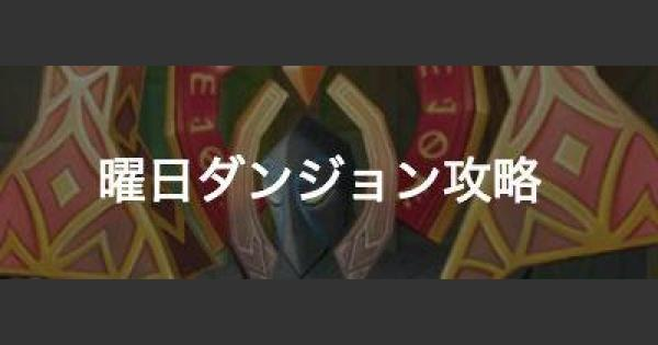 【サマナーズウォー】曜日ダンジョン攻略とおすすめモンスター